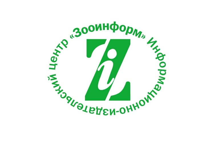 Информационно-издательский центр «Зооинформ»