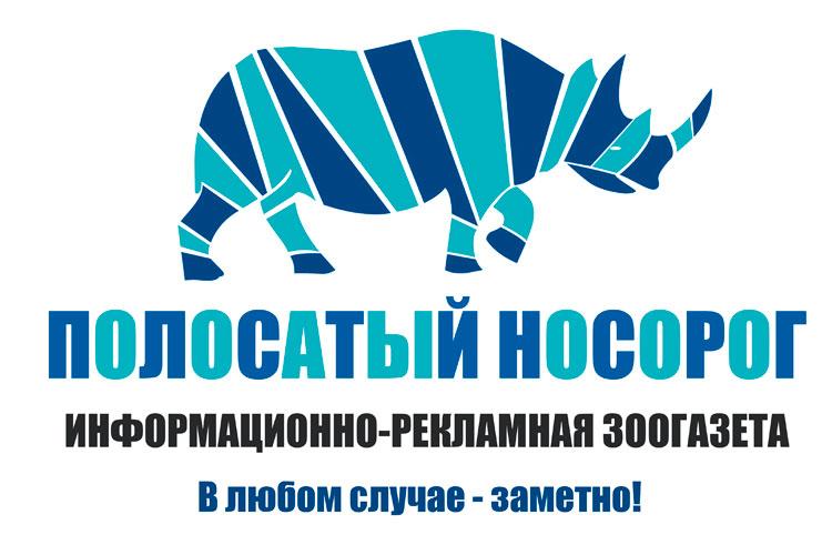 Рекламная зоогазета «Полосатый носорог»