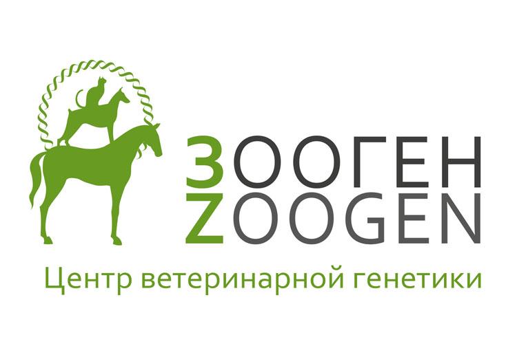 Центр ветеринарной генетики ЗООГЕН
