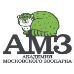 Академия Московского зоопарка