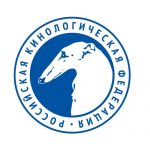 Российская кинологическая федерация